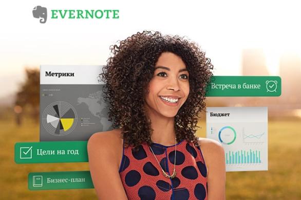 Evernote для хранения всего нужного