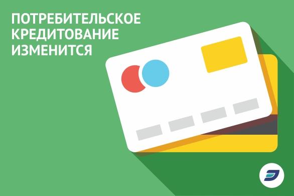 потребительское кредитование изменится
